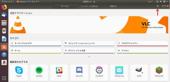 Ubuntuのソフトウェアセンター/Ubuntu software